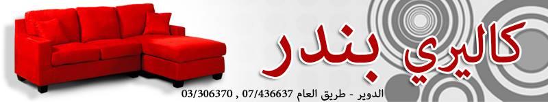 nabatieh.org/newsh.php?go=fullnews&newsid=9332