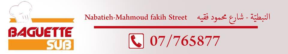 nabatieh.org/news.php?go=fullnews&newsid=9338