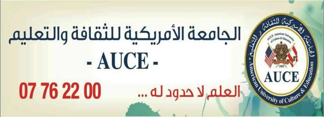 www.facebook.com/AUCENabatiehCampus?fref=ts