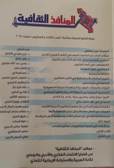 العدد ال 23 من المنافذ الثقافية على طريق الاستجابة الايجابية العربية للتحدي