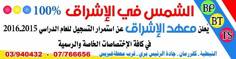 nabatieh.org/newsh.php?go=fullnews&newsid=10459