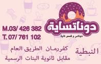 www.facebook.com/Donutseye-329612600831859