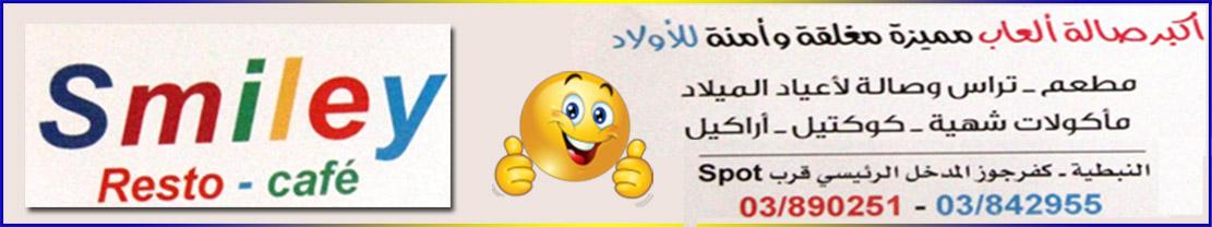 nabatieh.org/news.php?go=fullnews&newsid=9853