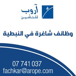 nabatieh.org/news.php?go=fullnews&newsid=14650