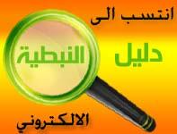 www.nabatieh.org/daleel/?p=adf&tab=adf