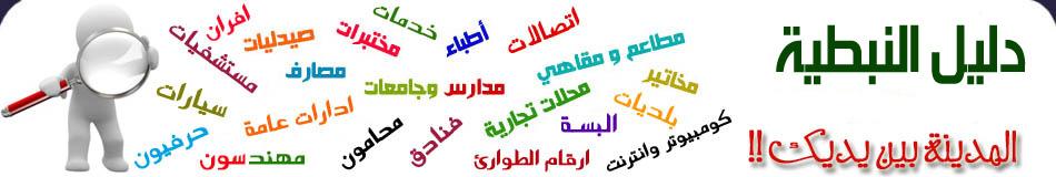 www.nabatieh.org/daleel
