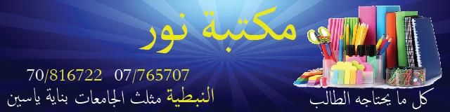 www.facebook.com/nabatiehweb