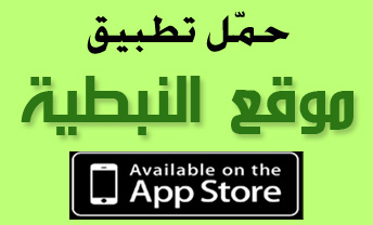 itunes.apple.com/us/app/nabatieh/id961566614?mt=8