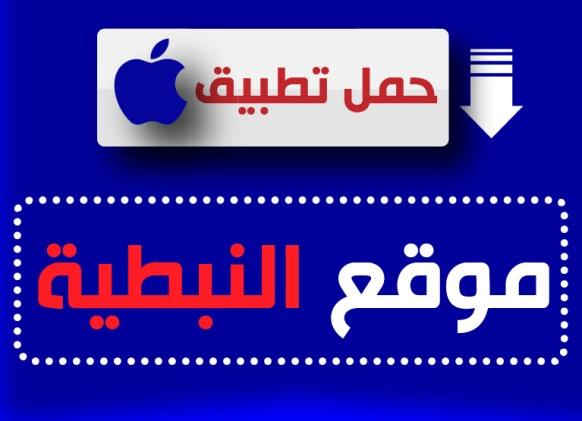 play.google.com/store/apps/details?id=com.khodorzahra.nabatieh