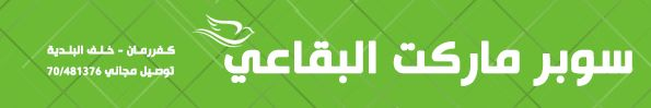 nabatieh.org/news.php?go=fullnews&newsid=10327