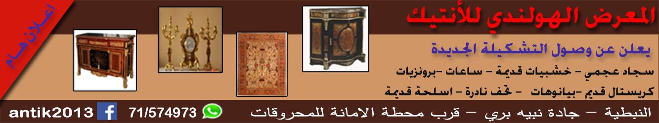 nabatieh.org/news.php?go=fullnews&newsid=11059