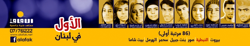 www.facebook.com/alafak.nabatieh?hc_location=ufi