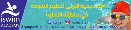i-swim