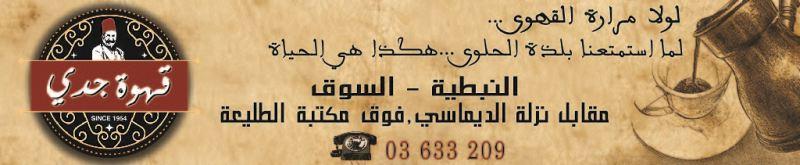 /www.facebook.com/kahwerjidi