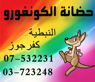 nabatieh.org/news.php?go=fullnews&newsid=7883