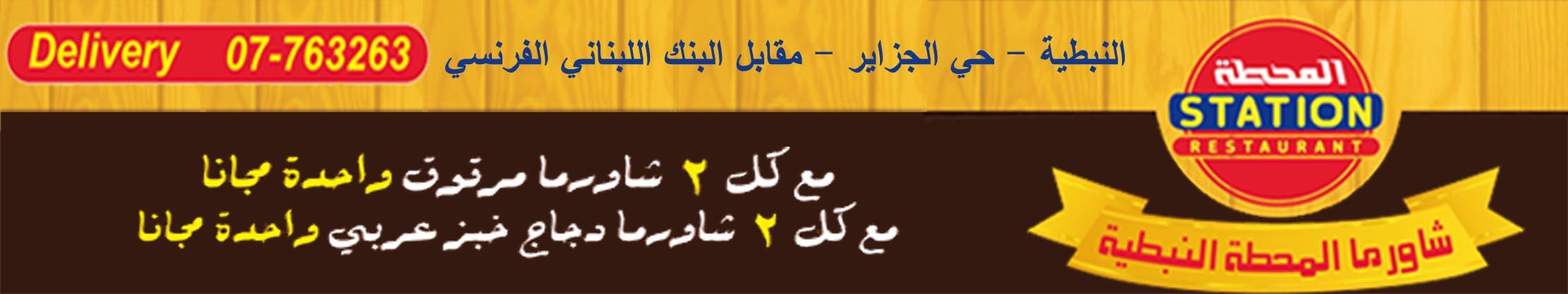 nabatieh.org/newsh.php?go=fullnews&newsid=8781