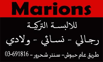 www.facebook.com/MarionsFashion?fref=ts