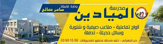 www.facebook.com/AlMayadeenSchool2016/?pnref=story
