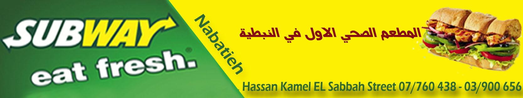 nabatieh.org/news.php?go=fullnews&newsid=8968