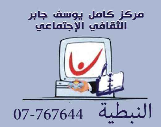 www.facebook.com/Jaber.Center?fref=ts